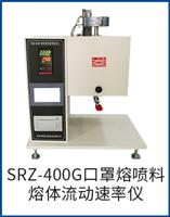 SRZ-400G 口罩熔喷料溶体流动速率仪