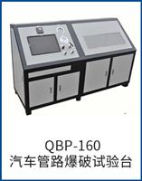 QBP-160汽车管路爆破bob直播平台台