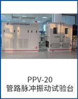 PPV-20管路脉冲振动bob直播平台台