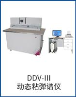 DDV-III动态粘弹谱仪