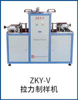 ZKY-V拉力制样机