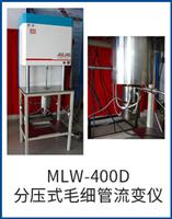 MLW-400D分压式毛细管BOB直播官网app仪