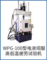 WPG-100型电液伺服高低温疲劳bob直播平台机