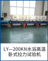 LY—200KN水浴高温卧式拉力bob直播平台机