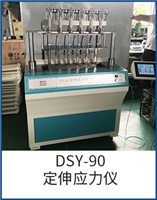 DSY-90定伸应力仪