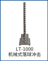 LT-1000机械式落球冲击bob直播平台机
