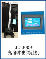 JC-300B落锤冲击bob直播平台机