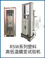 RSW系列塑料高低温蠕变bob直播平台机