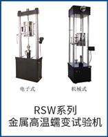 RSW系列金属高温蠕变bob直播平台机