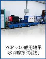 ZCM-300船用轴承水润摩擦bob直播平台机
