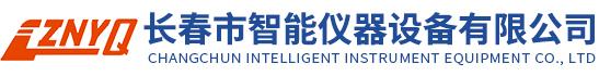 长春市智能仪器设备有限公司